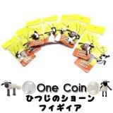 【100円均一】【ワンコイン】ひつじのショーン☆フィギュアBC 8種類