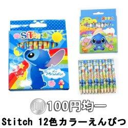 画像1: 【即納OK】100円均一 スティッチ 12色 色鉛筆