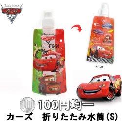 画像1: 【即納OK】100円均一 カーズ 折りたたみ水筒(S)