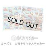 【即納OK】100円均一 カーズ2 大判シール