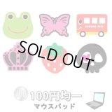 【即納OK】100円均一 マウスパッド