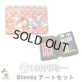 【即納OK】100円均一 Disney ディズニー アートセット