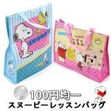 【即納OK】レッスンバック  入園、入学、準備 学校用グッズ100円均一 スヌーピー レッスンバッグ