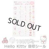【即納OK】100円均一 ハローキティー 目印シール