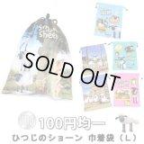 【即納OK】 入園、入学、準備 学校用グッズ100円均一 ひつじのショーン巾着袋(L)