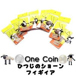 画像1: 【100円均一】【ワンコイン】ひつじのショーン☆フィギュアBC 8種類